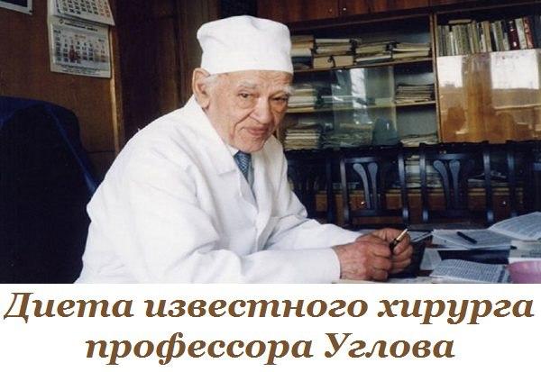 Диета профессора Углова: методика, проверенная временем!