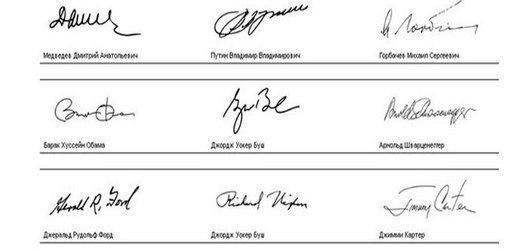 Как определить характер человека по его подписи?