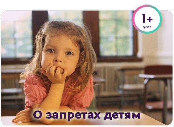 О запретах детям