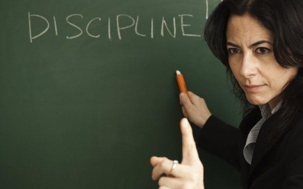 Правила личной дисциплины