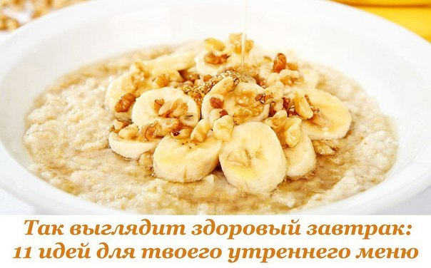 Так выглядит здоровый завтрак: 11 идей для твоего утреннего меню
