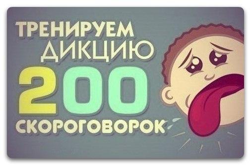 200 скороговорок для развития дикции