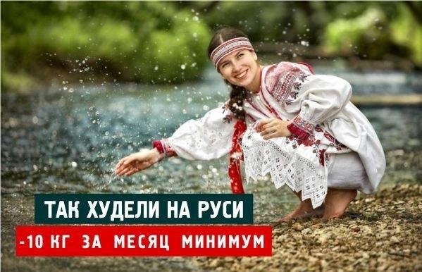 Так худели на Руси!  Рецепт прост до безобразия