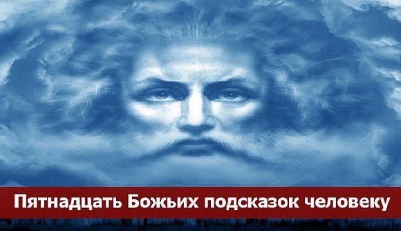 15 Божьих подсказок человеку. 11522.jpeg