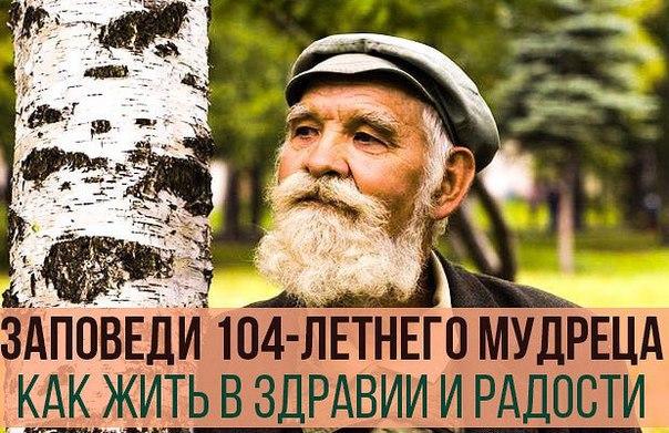Заповеди 104-летнего мудреца - как жить в здравии и радости. 11563.jpeg