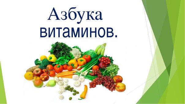 Азбука витаминов,минералов и питательных веществ