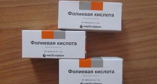 Фолиевая кислота (витамин В9). Самый женский витамин!. 11597.jpeg