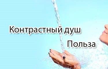 Контрастный душ на страже здоровья вен