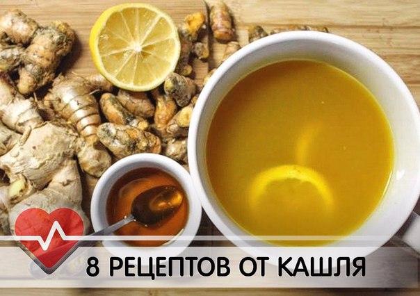 8 волшебных рецептов от кашля.