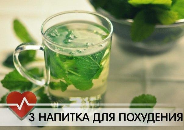 Три напитка для похудения