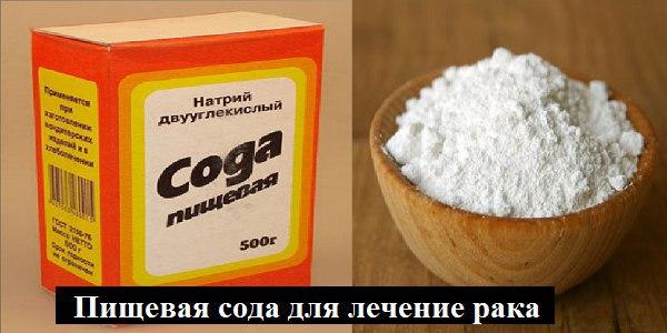 Лечение рака содой