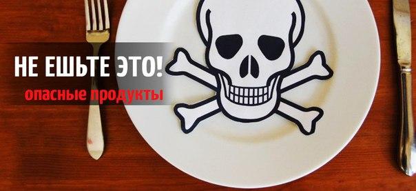 Полезная информация о вредных продуктах