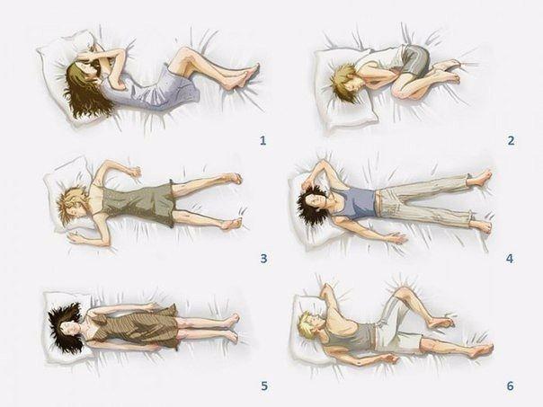 О чём может рассказать поза, в которой вы спите?