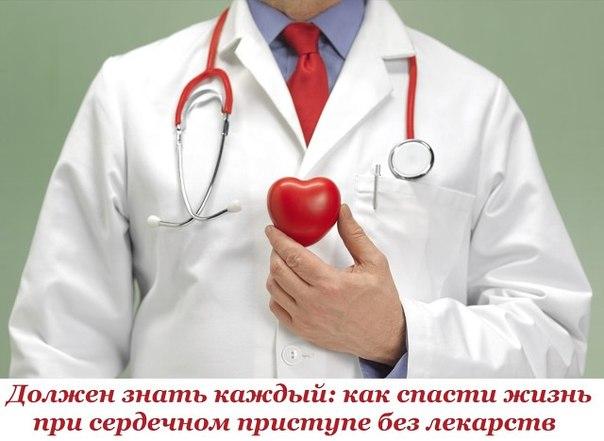 Как спасти жизнь при сердечном приступе