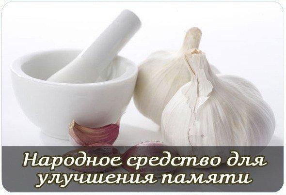 народное средство от грибков и паразитов