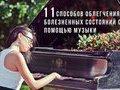 11 способов облегчения болезненных состояний с помощью музыки